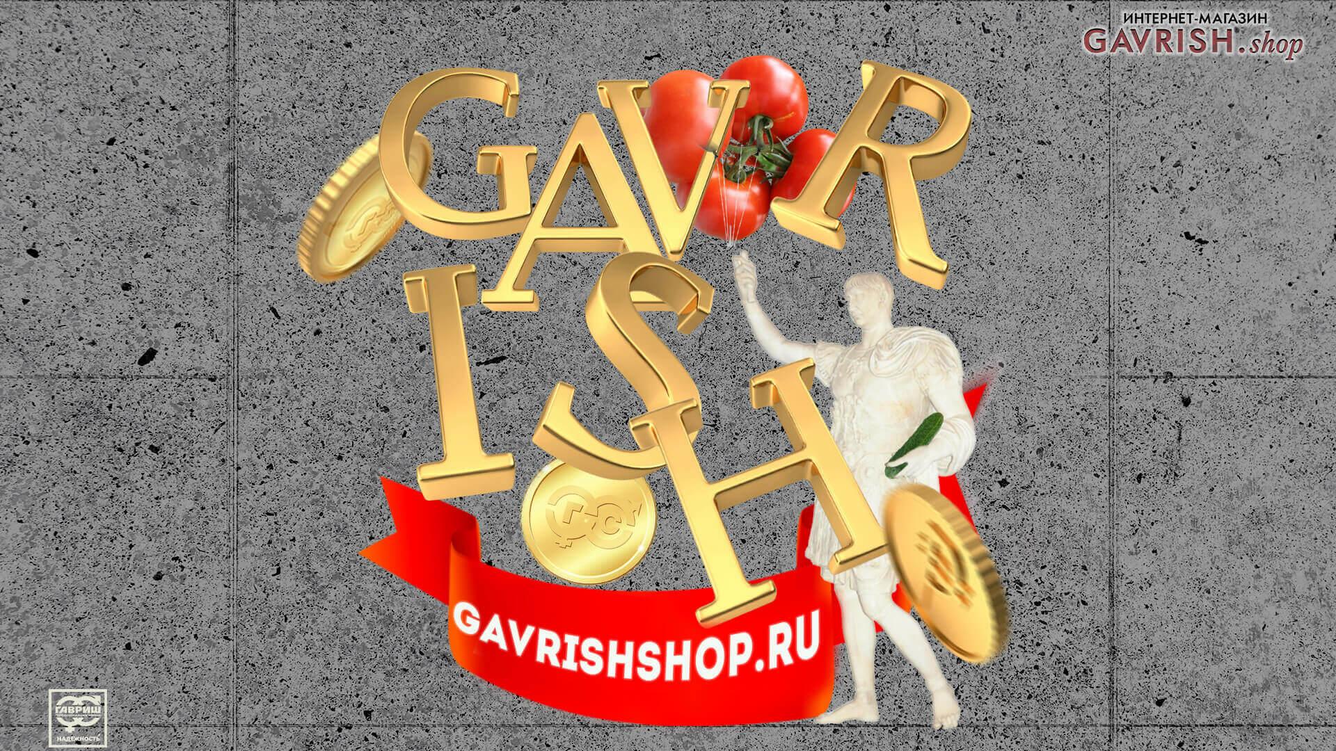 Салат Гавриш