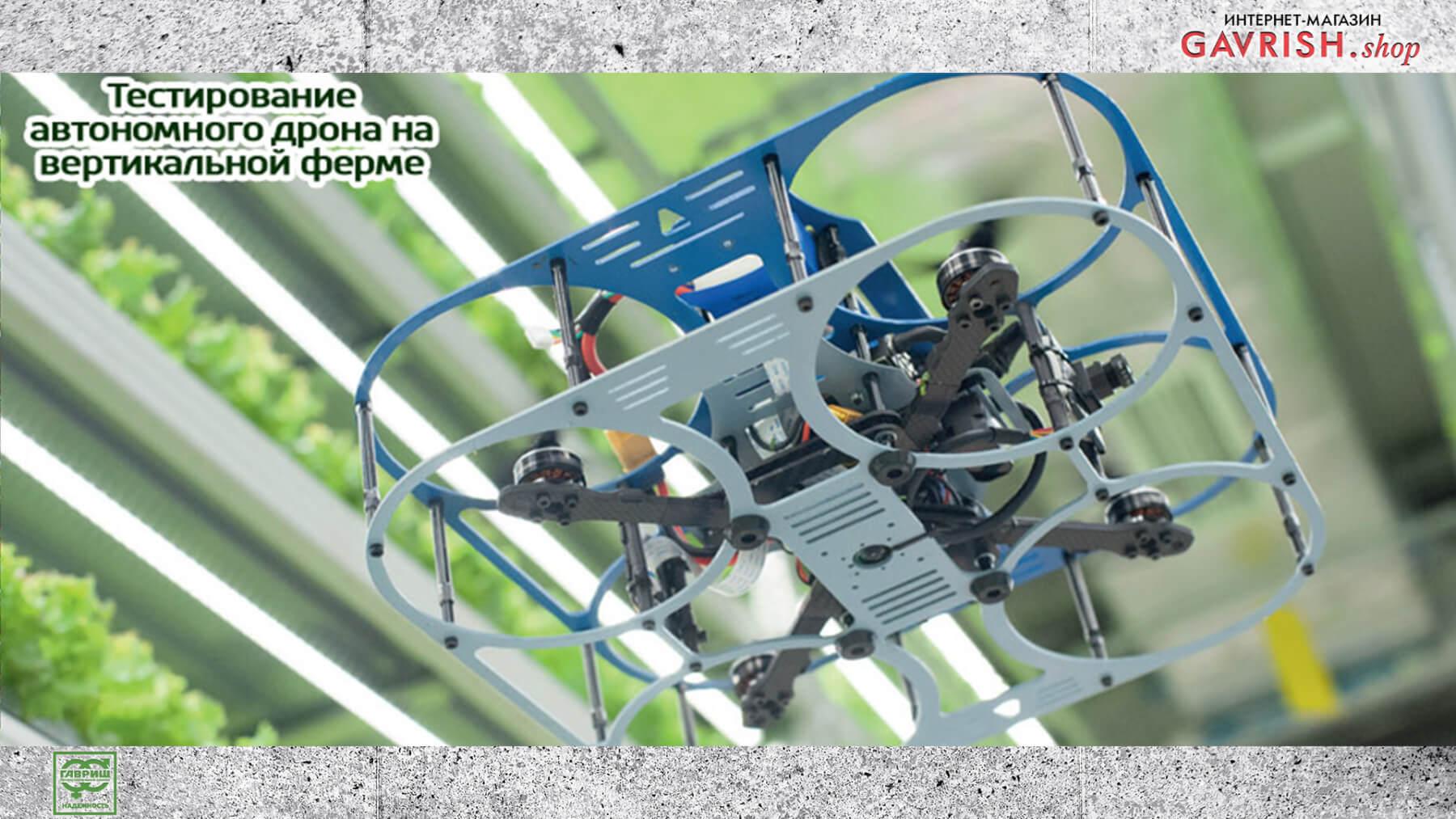 Тестирование автономного дрона на вертикальной ферме. Фото: Ника Селезнева