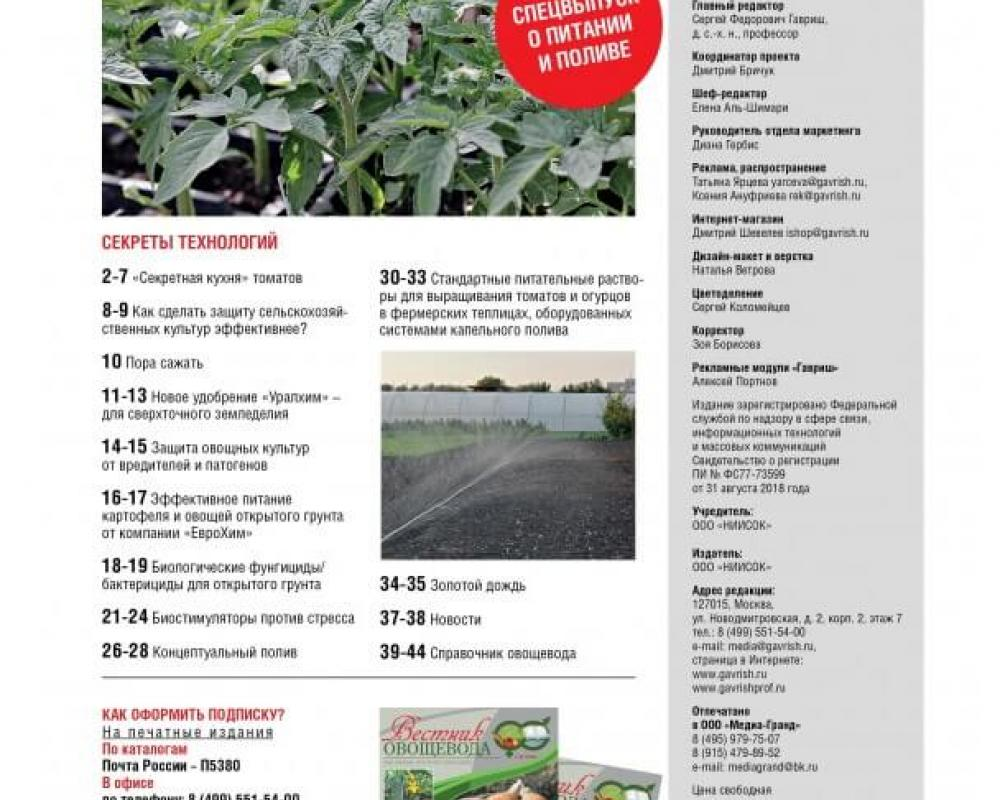 Вестник овощевода № 4/2020