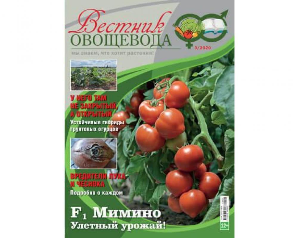 Вестник овощевода № 03/2020