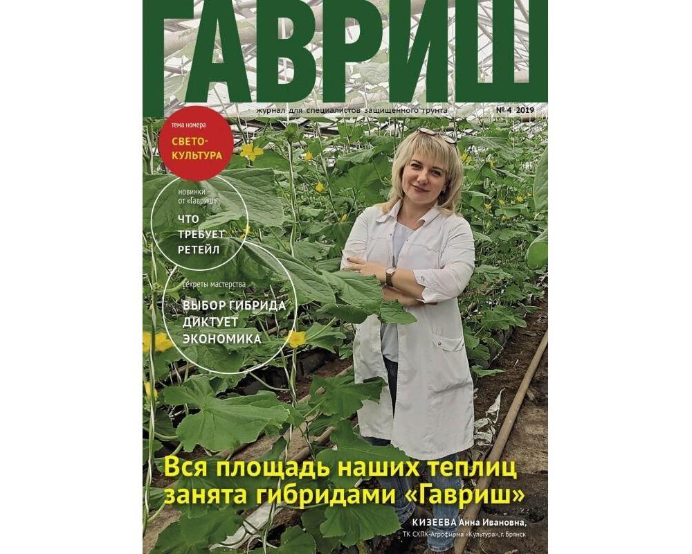 """Эл.журнал """"Гавриш"""" № 4/2019"""
