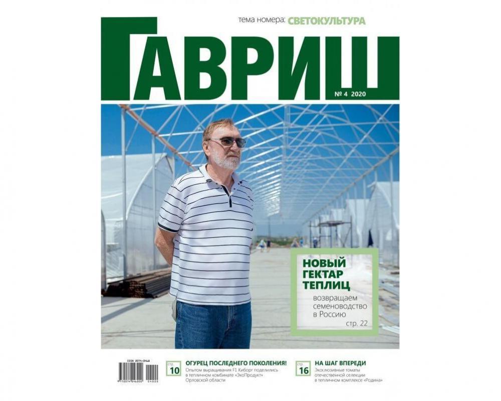 """Эл. журнал """"Гавриш"""" № 4/2020"""